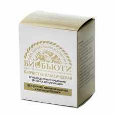 Биочистка   КЛАССИЧЕСКАЯ  для жирной, комбинированной и нормальной кожи   БиоБьюти, мини-бокс 21гр