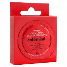 Теплая маска для лица   ГЛУБОКОЕ УВЛАЖНЕНИЕ  с натуральными ягодами клубники   15ml Cafe mimi