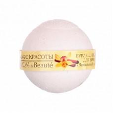 Бурлящий шарик для ванны  ВАНИЛЬНЫЙ СОРБЕТ  ваниль, миндаль  120g Кафе Красоты
