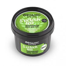 Крем для рук   5 O'CLOCK TEA   увлажняющий серия Organic Kitchen  100ml Organic Shop